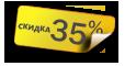 Sale35
