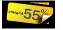 Sale55