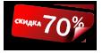 Скидка 70%