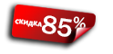 Скидка 85%