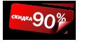 Скидка 90%