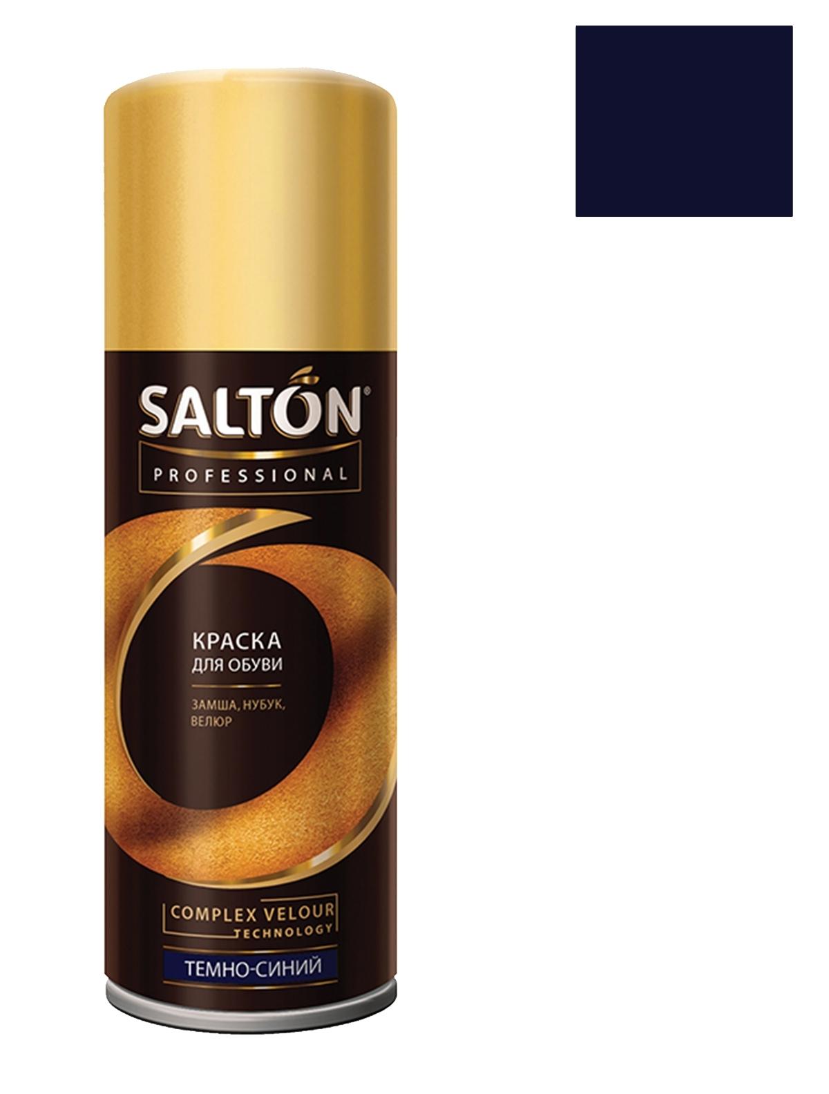 SALTON 0002/067 аэрозоль темно-синий