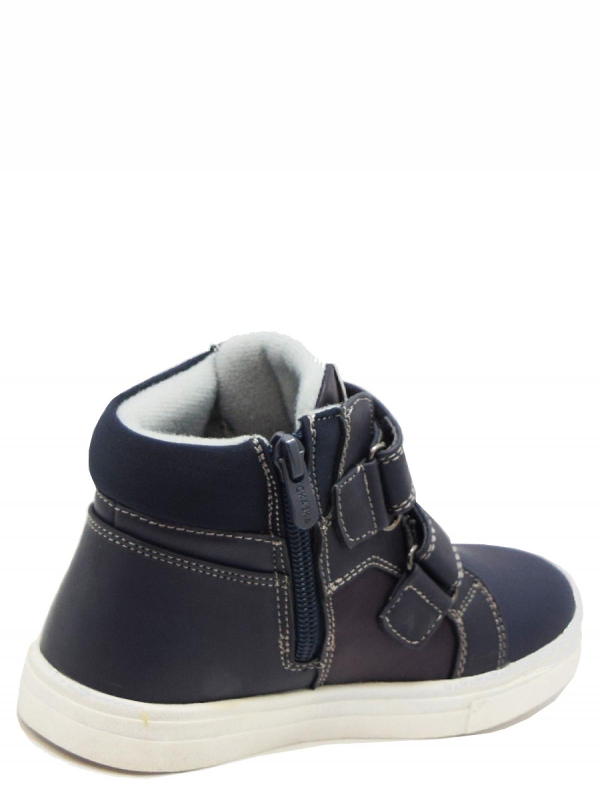 R253026731 ботинки для мальчика