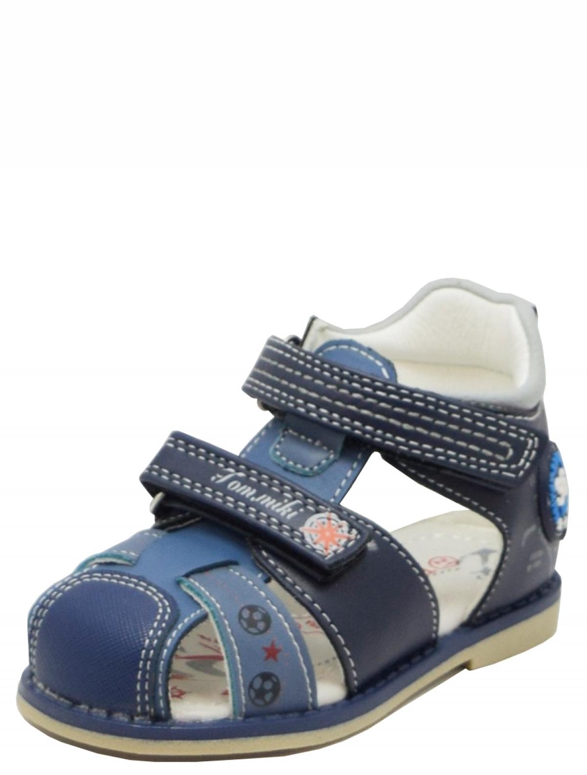 Tom@Miki B-3169-C сандали для мальчика