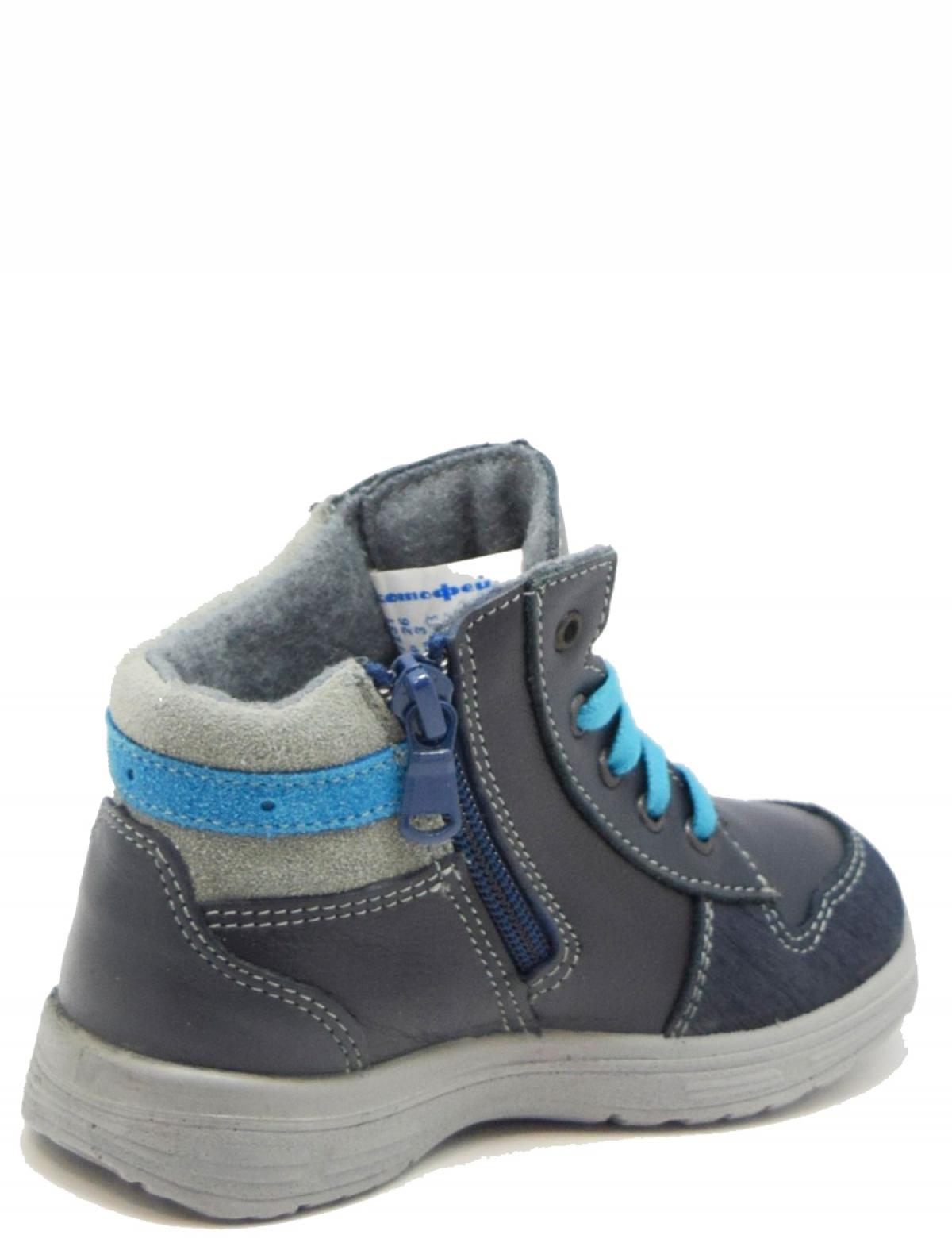 Котофей 352172-31 детские ботинки